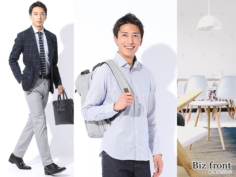 女性からモテる男の清潔感の条件チェックリストと服装コーデ30例 , メンズビジネスカジュアル(ビジカジ)通販